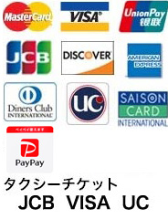 MasterCard VISA UnionPay銀聯 JCB DISCOVER AMERICANEXPRESS DinersClub UC SAISONCARD タクシーチケットJCB VISA UC PayPay